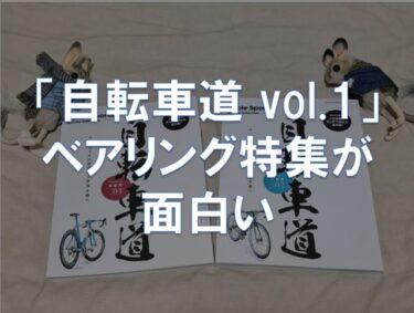 「自転車道 vol.1」のベアリング特集が面白い