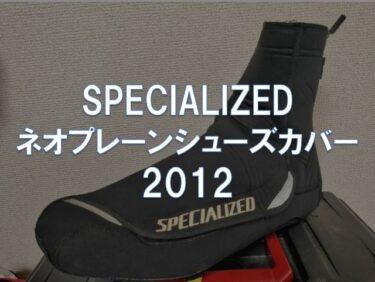 【レビュー】SPECIALIZED「ネオプレーンシューズカバー(2012)」