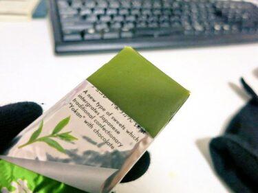 【レビュー】井村屋「チョコレートようかん 抹茶」