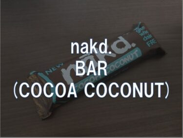 【レビュー】nakd.「BAR(COCOA COCONUT)」