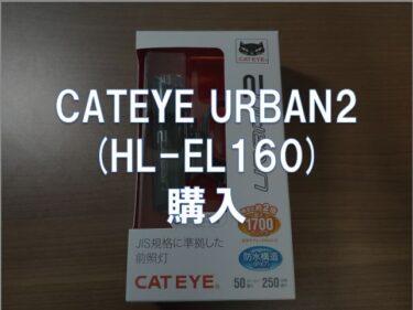 CATEYE URBAN2(HL-EL160)、購入