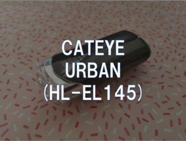 【レビュー】CATEYE「URBAN (HL-EL145)」
