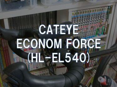 【レビュー】CATEYE「ECONOM FORCE (HL-EL540)」