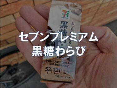 【レビュー】セブンプレミアム「黒糖わらび」