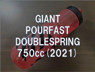 【レビュー】GIANT「POURFAST DOUBLESPRING 750cc(2021)」