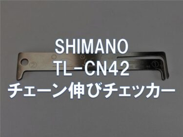 【レビュー】SHIMANO「TL-CN42 チェーン伸びチェッカー」