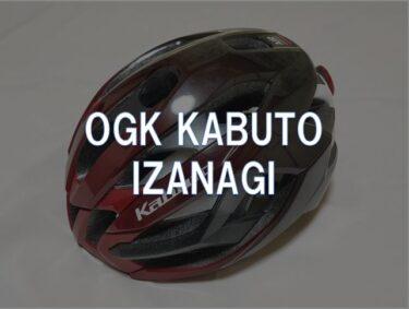 【レビュー】OGK KABUTO「IZANAGI」