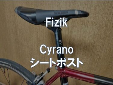 【レビュー】Fizik「Cyrano シートポスト」