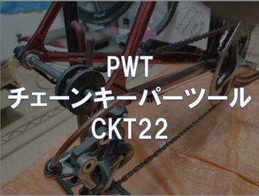 【レビュー】PWT「チェーンキーパーツール CKT22」