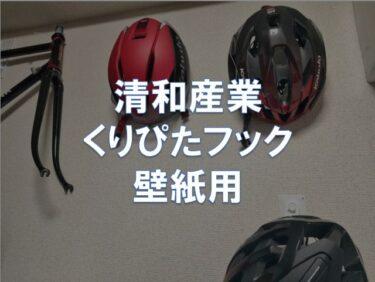 【レビュー】清和産業「くりぴたフック壁紙用」