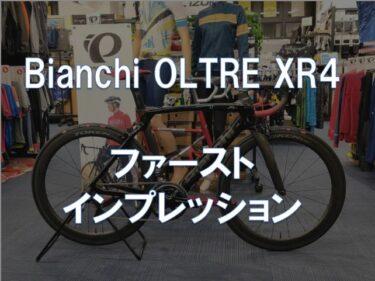 Bianchi OLTRE XR4 ファーストインプレッション