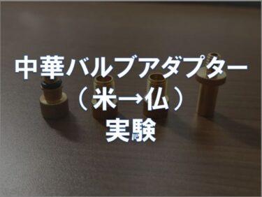 中華バルブアダプター(米→仏)の実験