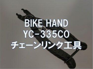 【レビュー】BIKE HAND「YC-335CO チェーンリンク工具」