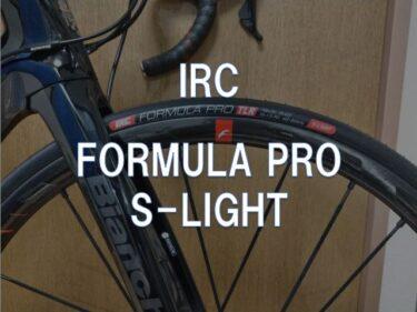 【レビュー】IRC「FORMULA PRO S-LIGHT TLR 25C」
