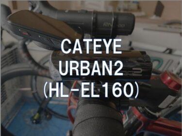 【レビュー】CATEYE「URBAN2 (HL-EL160)」