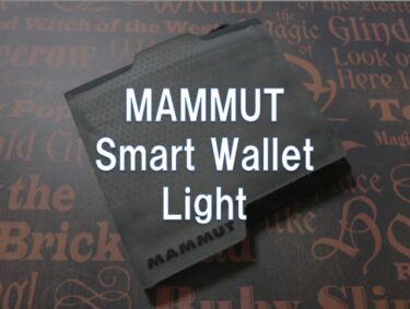 【レビュー】MAMMUT「Smart Wallet Light」