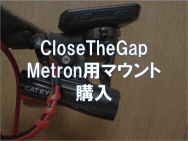CloseTheGapのMetron用マウントを購入