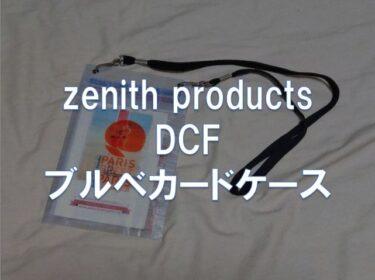 【レビュー】zenith products「DCF ブルベカードケース」