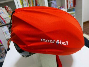 【レビュー】mont-bell「ヘルメットカバー(#1124592)」