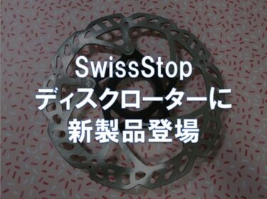 SwissStop ディスクローターに新製品登場