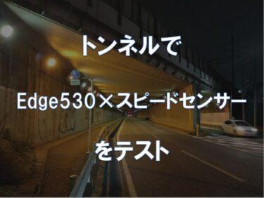 トンネルで「Edge530×スピードセンサー」をテスト