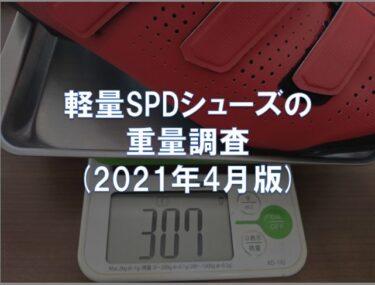 軽量SPDシューズの重量調査(2021年4月版)