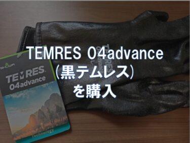 TEMRES 04advance(黒テムレス)を購入