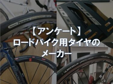 【アンケート】ロードバイク用タイヤのメーカー