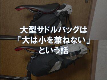大型サドルバッグは「大は小を兼ねない」という話