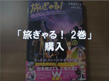 「旅ぎゃる! 2巻」購入