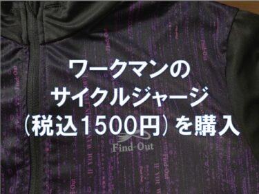 ワークマンのサイクルジャージ(税込1500円)を購入