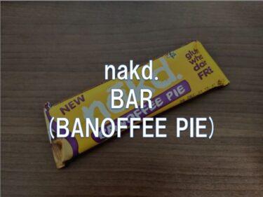 【レビュー】nakd.「BAR(BANOFFEE PIE)」