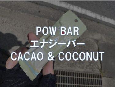 【レビュー】POW BAR「エナジーバー(CACAO&COCONUT)」
