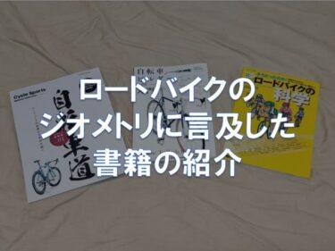 ロードバイクのジオメトリに言及した書籍の紹介
