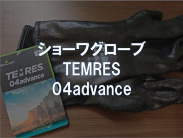 【レビュー】ショーワグローブ「TEMRES 04advance」
