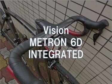 【レビュー】Vision「METRON 6D INTEGRATED」