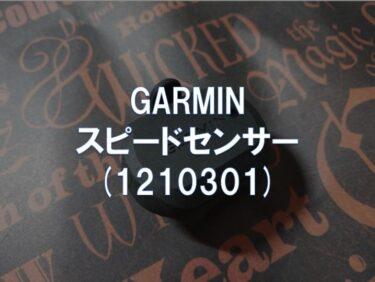 【レビュー】GARMIN「スピードセンサー (1210301)」