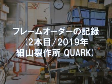 フレームオーダーの記録 (2本目/2019年 細山製作所 QUARK)