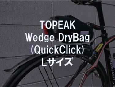 【レビュー】TOPEAK「Wedge DryBag (QuickClick) Lサイズ」