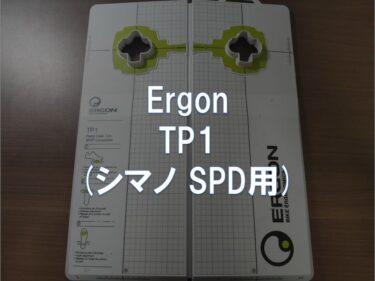 【レビュー】Ergon「TP1 (シマノ SPD用)」