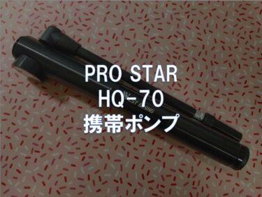 【レビュー】PRO STAR「HQ-70 携帯ポンプ」