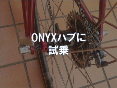 ONYXハブに試乗