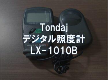 【レビュー】Tondaj「デジタル照度計 LX-1010B」