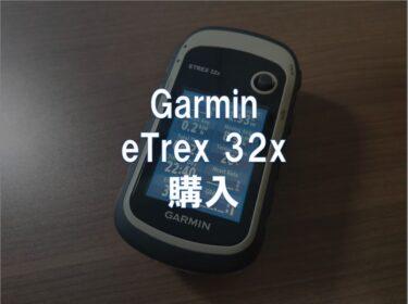 Garmin eTrex 32xを購入