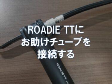 ROADIE TTにお助けチューブを接続する