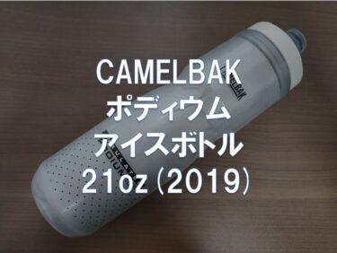 【レビュー】CAMELBAK「ポディウム アイスボトル 21oz(2019)」