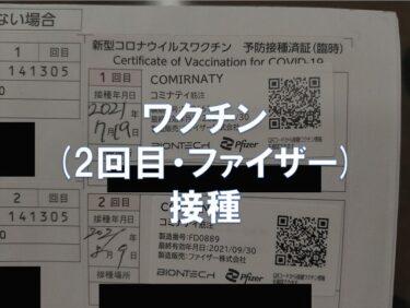 ワクチン(2回目・ファイザー)を接種