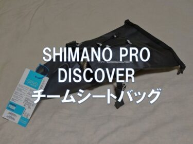【レビュー】SHIMANO PRO「DISCOVER チームシートバッグ」