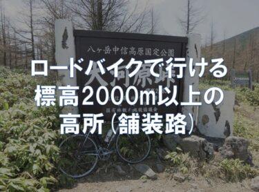ロードバイクで行ける標高2000m以上の高所(舗装路)