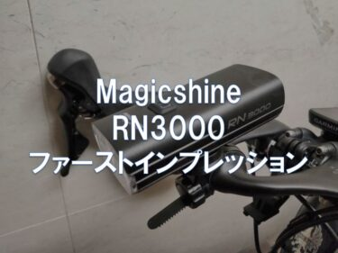 Magicshine RN3000 ファーストインプレッション